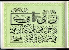 Islamic Calligraphy, Calligraphy Art, African Tribes, Alphabet, Typography, Branding, Letters, Marketing, Learning