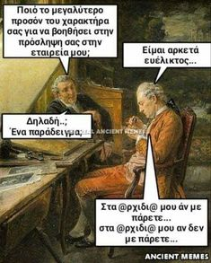 Sarcastic Quotes, Funny Quotes, Funny Memes, Ancient Memes, Bright Side Of Life, Funny Expressions, Funny Laugh, Funny Shit, Funny Greek
