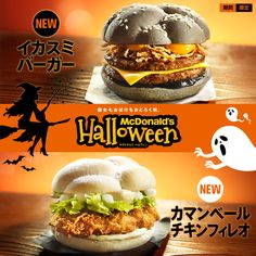 Food Science Japan: McDonald's Halloween Offerings