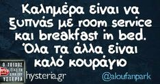 Καλημερα Funny Greek Quotes, Funny Picture Quotes, Funny Quotes, Wall Quotes, True Words, Laugh Out Loud, True Stories, Favorite Quotes, Hilarious