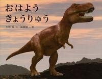 おはようきょうりゅう、木坂 涼,福岡昭二:780万人が利用するNo.1絵本情報サイト、みんなの声7件、ティラノ腹減りサウルスって君のこと?!:最近6歳の息子の影響か私までもが恐竜の絵本を探す鼻が効くよう...、はるか昔の恐竜の時代の時間を美しいイラストで紹介します。いろ...、ためしよみ、投稿できます。