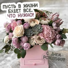 цветы в коробке Birthday Wishes Flowers, Happy Birthday Wishes Quotes, Happy Birthday Meme, Happy Birthday Pictures, Happy Birthday Greetings, Birthday Messages, Good Morning Cards, Happy Birthday Beautiful, Happy B Day