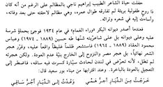(1) #إبراهيم_ناجي - بحث في تويتر