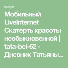 Мобильный LiveInternet Скатерть красоты необыкновенной | tata-bel-62 - Дневник Татьяны Беляковой |