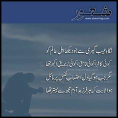 Urdu Poetry, Deep Words, True Words, Best Qoutes, Sufi, Urdu Quotes, Deep Thoughts, Allah, Texts