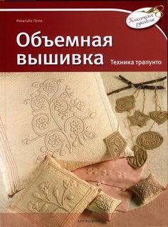 """Cover of """"Пепи Р. - Объемная вышивка. Техника трапунто (Классическое рукоделие) - 2010.pdf"""""""