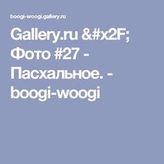 Gallery.ru / Фото #27 - Пасхальное. - boogi-woogi