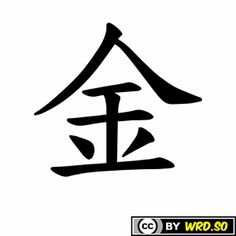 """How to write """"GOLD"""" in #Chinese ? #language #tutorial #education #wrdso"""