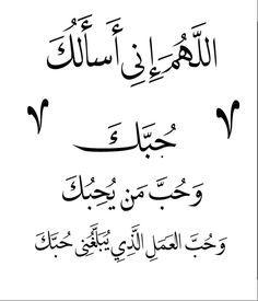 كل ما أحب Islamic Quotes Quran Quotes Quran Quotes Love