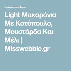 Light Μακαρόνια Με Κοτόπουλο, Μουστάρδα Και Μέλι  | Misswebbie.gr
