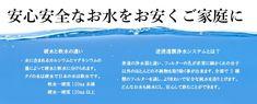 バンコクの浄水器・軟水器の業界最安値のレンタルと購入ならフルハウス