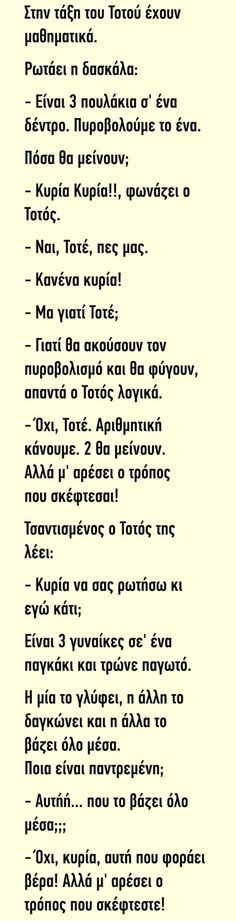 Jokes on you Jokes Images, Funny Images, Best Funny Pictures, Funny Photos, Funny Greek Quotes, Greek Memes, Episode Choose Your Story, English Jokes, Clever Quotes