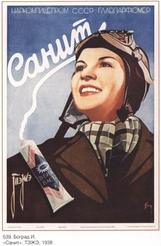 9x13 PRINT Soviet advertising poster Sanit toothpaste 1938, USSR vintage reproduction