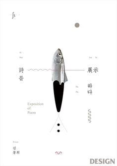 월간 디자인 : 형태는 정신을 따른다, 아트웍스 그룹 | 매거진 | DESIGN Graphic Design Posters, Graphic Design Typography, Graphic Design Inspiration, Book Design, Layout Design, Print Design, Couple Ulzzang, Crea Design, Japanese Graphic Design