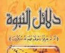 علامات نبوة الرسول Arabic Calligraphy Calligraphy