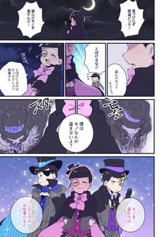 Kara, Ichi & Totty part 1