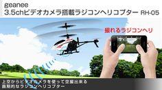 geanee 3.5chビデオカメラ搭載ラジコンヘリコプター RH-05 - 撮れるラジコンヘリ