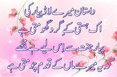 quotes about life in urdu - Google Search