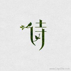 詩 詩 – Expolore the best and the special ideas about Chinese typography Typography Wallpaper, Typography Layout, Typography Poster, Lettering Design, Chinese Fonts Design, Japanese Graphic Design, Word Design, Text Design, Design Web