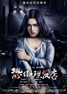 Ghost in Barber's – original title: 恐怖理发店 – is a 2016 Chinese horror film directed by Shilei Lu (Haunted Dormitory: Marionette Teacher). It stars Jiamin Chen, Sung Goo Kang, and Q…
