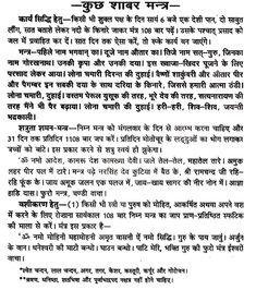 Astrology Hindi, Astrology Books, Vedic Mantras, Hindu Mantras, Ganpati Mantra, Hindi Books, Hindu Rituals, Sanskrit Mantra, Hindu Dharma