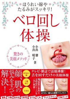ほうれい線の消し方   通販.jp