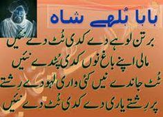 best quotes in urdu of baba bulleh shah Best Quotes In Urdu, Wise Quotes, Poetry Quotes, Wise Sayings, Urdu Quotes, Qoutes, Baba Bulleh Shah Poetry, Sufi Poetry, Beautiful Poetry