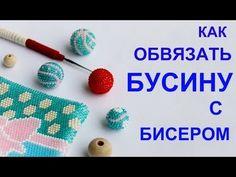 Как обвязать бусину с бисером. Вязание крючком. - YouTube Beaded Clutch, Beaded Purses, Beading Patterns, Crochet Patterns, Seed Bead Crafts, Rope Necklace, Beaded Ornaments, Loom Bracelets, Brick Stitch