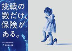 グラフィック広告   WEBサイト「挑戦」   東京海上日動火災保険