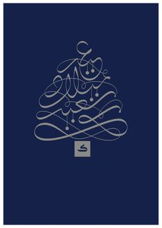 Greeting card for 2013.
