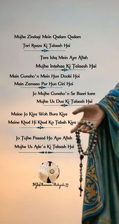 Shyari Quotes, Sufi Quotes, Quotes From Novels, Quran Quotes, Writing Quotes, Words Quotes, Girly Quotes, Muslim Love Quotes, Islamic Love Quotes