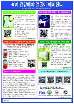 Jeunesse Global Korea Health care 제품전단지-(발행:석세스월드) 주네스석세스시스템 -www.ksgroup.jeunessekr.com
