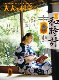 Vol.28 Japanese watch | Adult science magazine | Gakken Education Publishing Co.,Ltd.