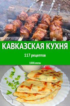 Armenian Recipes, Russian Recipes, Georgian Food, Good Food, Yummy Food, Greek Recipes, International Recipes, Appetizer Recipes, Food And Drink
