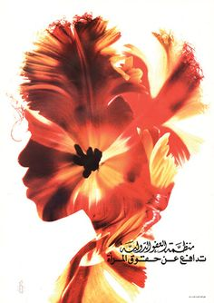 Human Rights are Women's Rights, 1994 (Egypt)  Poster created by Amnesty International Egypt for the major international campaign on women's rights
