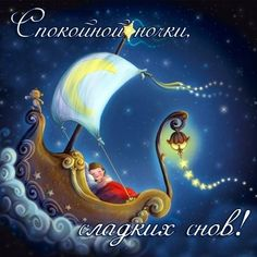 ~•♥Счастливости♥•~ Beautiful Fairies, Christian Quotes, Good Night, Google Images, Disney Characters, Movie Posters, Fate, Studio, Sayings