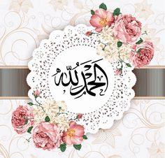 Meet your Posher, Aseel Kaligrafi Allah, Asma Allah, Allah Wallpaper, Islamic Quotes Wallpaper, Duaa Islam, Islam Quran, Islamic Images, Islamic Pictures, Word Drawings