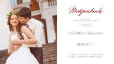 Как нужно фотографировать свадьбы.  Уроки по фотографии. Фотограф Дмитри...