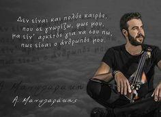 Greek Quotes, Crete, Me Quotes, Poems, Lyrics, Feelings, Suzuki Gsx, Life, Fictional Characters