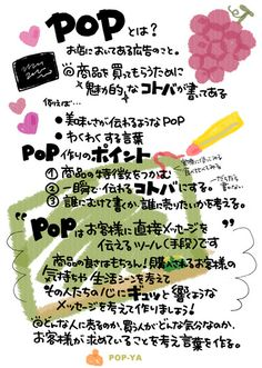 POPとは? Pop Design, Cover Design, Magazine Layout Design, Typography, Lettering, Trivia, Handwriting, Food Art, Words