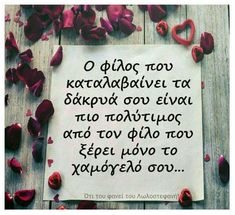 Greek Quotes, Instagram Story Ideas, True Words, Greeting Cards, Letters, Qoutes, Paracord, Bff, Friendship