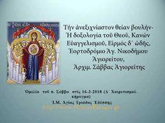 Τήν ἀνεξιχνίαστον θείαν βουλήν-Ἡ δοξολογία τοῦ Θεοῦ, Ἀρχιμ. Σάββας Ἁγιορ...