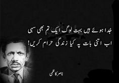 Nice Poetry, Soul Poetry, Poetry Pic, Poetry Lines, Poetry Feelings, Poetry Quotes In Urdu, Best Urdu Poetry Images, Urdu Poetry Romantic, Love Poetry Urdu