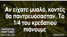 Greek, Funny Quotes, Jokes, Herbs, Lol, Funny Quites, Husky Jokes, Greek Language, Funny Qoutes