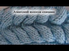 Узор вязания спицами «азиатский колосок»очень популярен. Подписывайтесь на мой канал: https://www.youtube.com/user/myknitwork/featured Связанное в данной т...