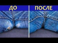Уверен, что эти несложные лайфхаки пригодятся вам во многих жизненных ситуациях! Узнайте, как справиться с неожиданной дыркой на ваших любимых джинсах; как д... // Ольга Вushtruk