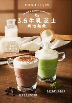 Drink Menu Design, Food Design, Best Fruit Juice, Juice Menu, Chocolates, Coffee Shop Menu, Dm Poster, Food Banner, Coffee Poster