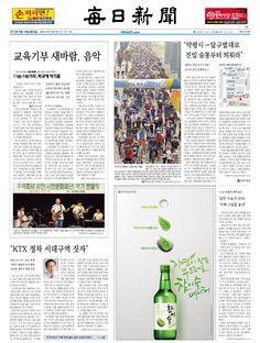 2013년 9월 16일 월요일 매일신문 1면