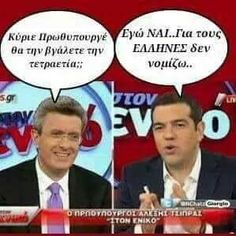 Funny Quotes, Funny Memes, Jokes, I Laughed, Greece, Funny Stuff, Beauty Hacks, Humor, History