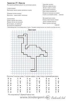 Раскраски Графический диктант Графический диктант ,  рисуем по клеточкам цаплю